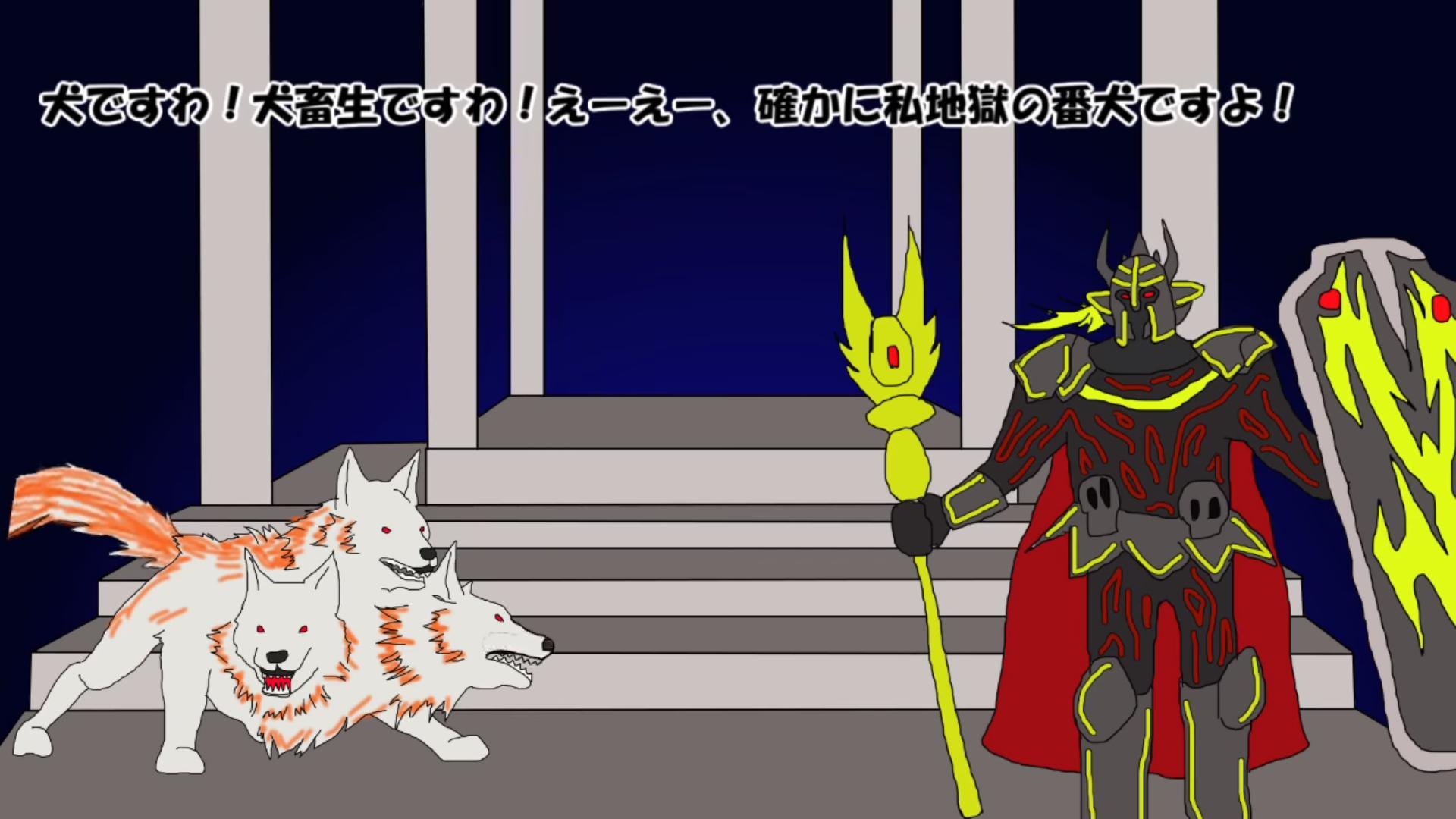 ケルべロス(犬畜生)とハーデス(お父さん)の小話