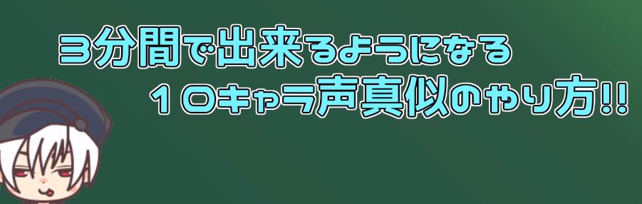 3分間でアニメキャラの声真似が出来るようになる動画