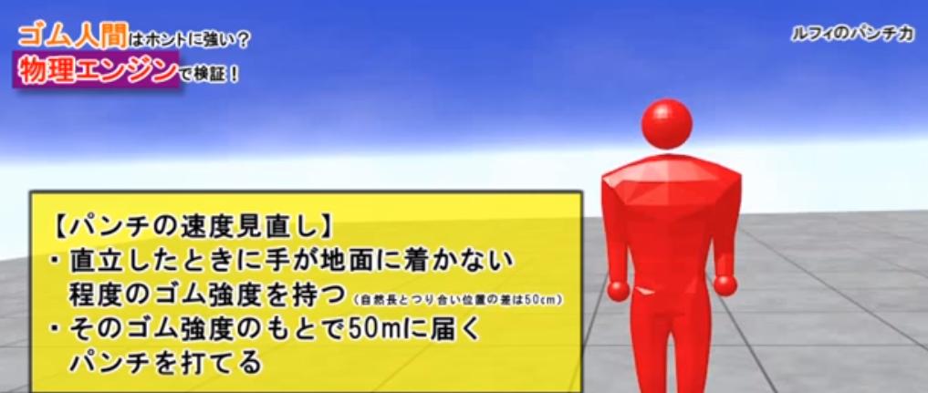 【ワンピース】物理エンジンでゴムゴムの銃(ピストル)の威力を検証した動画