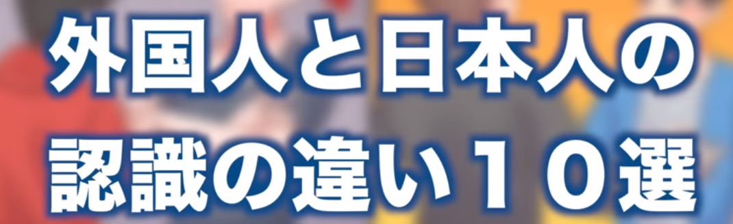 外国人と日本人の認識の違いの動画