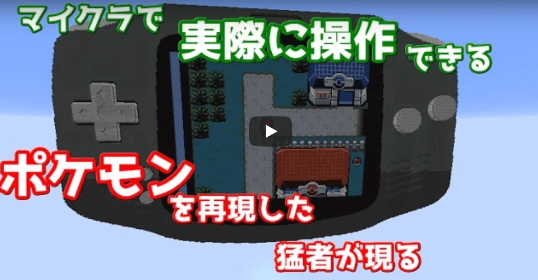 マインクラフトで「ポケモンファイアレッド」をプレイする動画