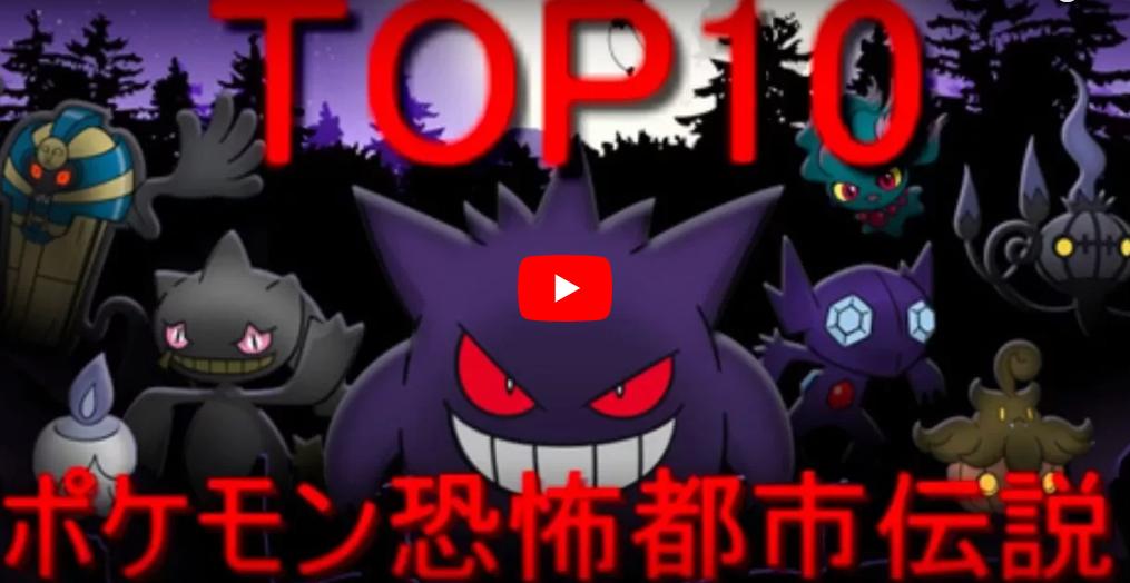 ポケモン恐怖の都市伝説 TOP10
