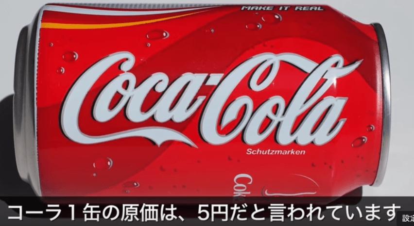 日本人が知らない商品の原価5選の動画